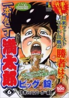 一本包丁満太郎 6(牛丼vsハンバーガー編) (SHUEISHA JUMP REMIX)