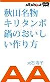 秋田名物 キリタンポ鍋のおいしい作り方 (All About Books)