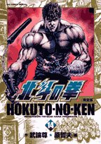 北斗の拳 完全版の最新刊
