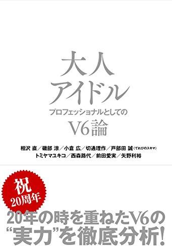 大人アイドル~プロフェッショナルとしてのV6論
