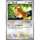 ポケモンカードXY ポッポ / ワイルドブレイズ / シングルカード