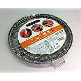 焼き網 べんり焼き丸型Φ245mm☆焼き餅、バーベキュー、焼きおにぎりに 焼き網料理をきれいに仕上げます