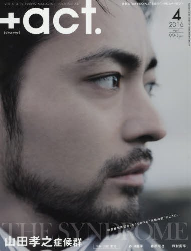 +act. ( プラスアクト )―visual interview magazine 2016年 04月号