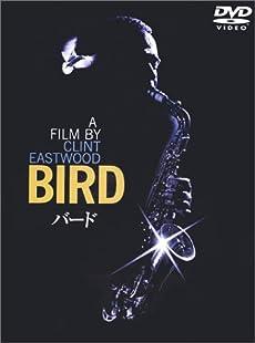 バード [DVD]