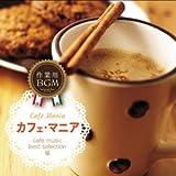 カフェマニア~cafe music best selection~