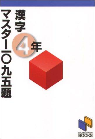 漢字マスター1095題 4年 (日能研ブックス)