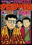 ナニワ銭道 コミック 全16巻完結セット (トクマコミックス)