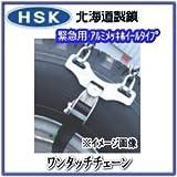 HSK 北海道製鎖 バス・トラック用 ワンタッチチェーン 品番:HSK-AOT-4