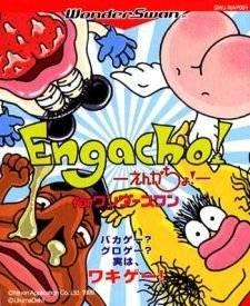 ENGACHO!(エンガチョ!) WS 【ワンダースワン】