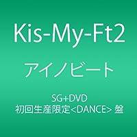 アイノビート (初回生産限定(DANCE)盤) (SINGLE+DVD)