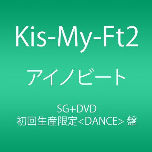Kis-My-Ft2 アイノビート
