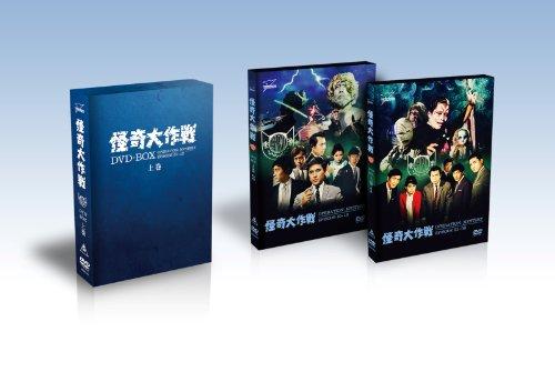 怪奇大作戦 DVD-BOX 上巻【DVD】