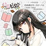 日向美ビタースイーツ(音符記号)~SWEET SMILE COLLECTION~Vol.2