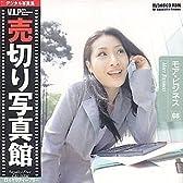 売切り写真館 VIPシリーズ Vol.8 モア・ビジネス