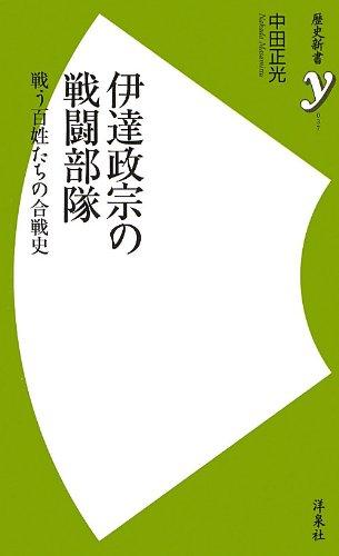 伊達政宗の戦闘部隊 ~戦う百姓たちの合戦史 (歴史新書)