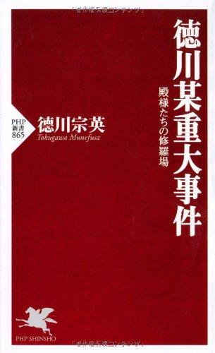 徳川某重大事件 殿様たちの修羅場 (PHP新書)