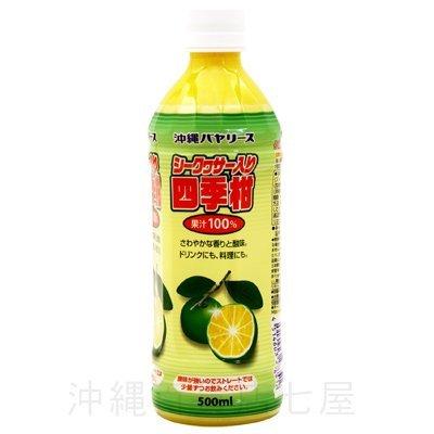 シークヮサー入り 四季柑100% PET 500ml 沖縄バヤリース 沖縄限定!沖縄県産のシークワーサーを使用したジュースです。