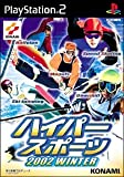 ハイパースポーツ2002WINTER (Playstation2)