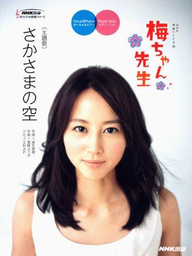NHK連続テレビ小説「梅ちゃん先生」 さかさまの空 (NHK出版オリジナル楽譜シリーズ )