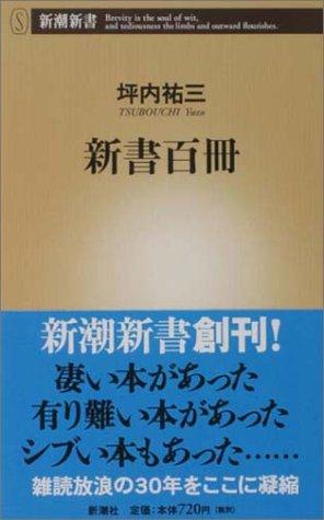 新書百冊 (新潮新書)