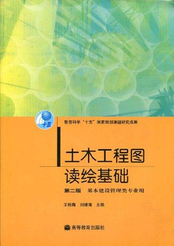 土木工程图读绘基础(基本建设管理类专业用)