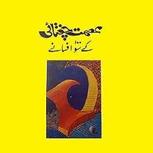 Muntakhib Afsanay by Ismat Chughtai (       UNABRIDGED) by Ismat Chughtai Narrated by Fawad Khan