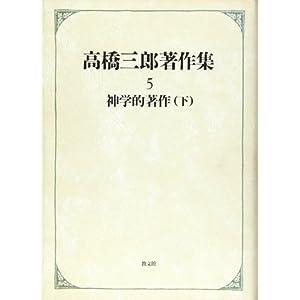 高橋三郎著作集〈5〉神学的著作(下)