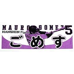 阪神タイガース プレーヤーズネームフェイスタオル 背番号5 ゴメス