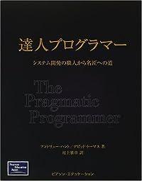 達人プログラマー―システム開発の職人から名匠への道