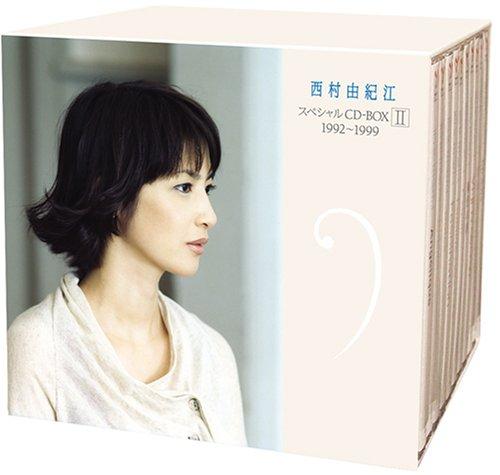 西村由紀江スペシャルCD-BOX II 1992~1999