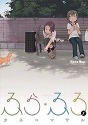 ふら・ふろ (1) (まんがタイムKRコミックス)