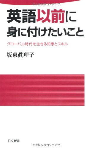 英語以前に身に付けたいこと (日文新書)