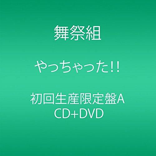 やっちゃった! !  (CD+DVD) (初回生産限定盤A)