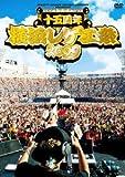 横浜レゲエ祭 2009-15周年- [DVD]
