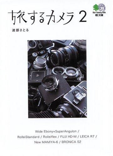 旅するカメラ〈2〉