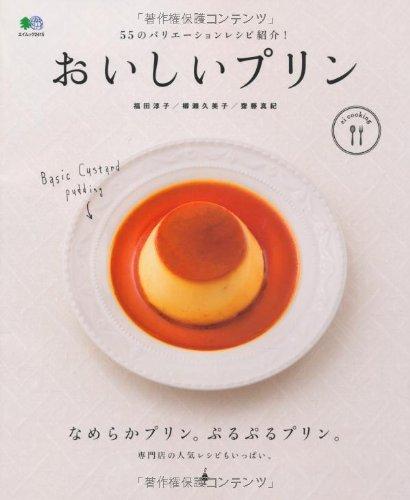 おいしいプリン (ei cooking)
