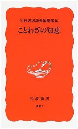 ことわざの知恵 (岩波新書 新赤版 (別冊7))