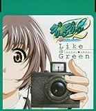 Like a Green