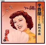 李香蘭 / 蘇州夜曲 (SP盤復刻による懐かしのメロディー) - 李香蘭