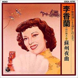 李香蘭 / 蘇州夜曲 (SP盤復刻による懐かしのメロディー)