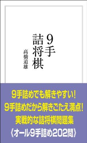 9手詰将棋: 詰みの鍛錬に最適な202問 (将棋パワーアップシリーズ)