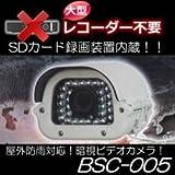 大型レコーダー不要 本体でSDカード録画できる屋外防雨型動体検知暗視ビデオカメラ【BSC-005】