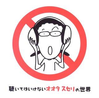 聴いてはいけないオオタスセリの世界