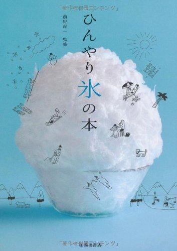 ひんやり氷の本