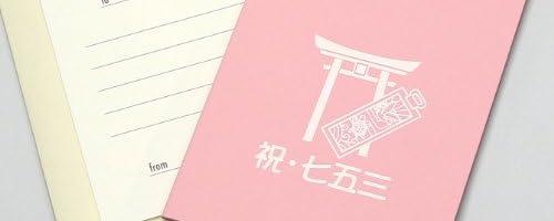 【七五三のお宮参りの記念に】ポケット台紙タント『祝・七五三/鳥居・千歳飴』L2面(タテ・タテ) (ピンク)