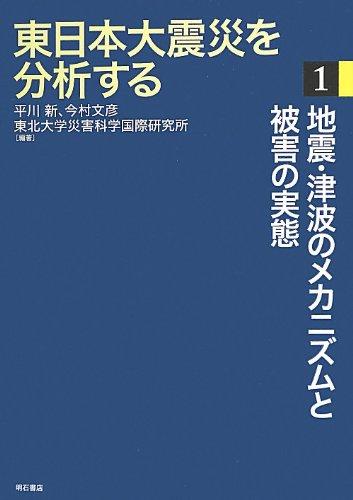 東日本大震災を分析する1 -地震・津波のメカニズムと被害の実態-