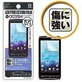 003SH用液晶保護フィルム ハードコート T8322