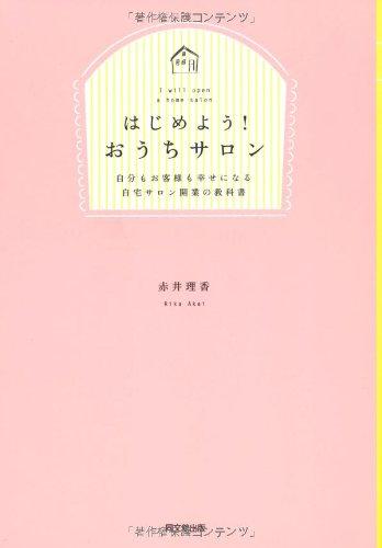 はじめよう!  おうちサロン -自分もお客様も幸せになる自宅サロン開業の教科書 (DO BOOKS)