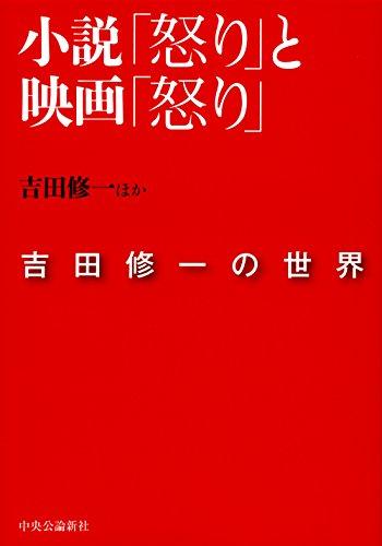 小説怒りと映画怒り - 吉田修一の世界