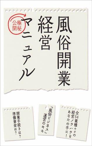風俗開業経営マニュアル